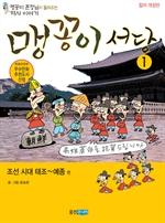 도서 이미지 - 맹꽁이 서당 1_조선시대 : 태조~예종 편