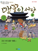 도서 이미지 - 맹꽁이 서당 2_조선시대 : 성종~명종 편