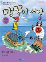 도서 이미지 - 맹꽁이 서당 3_조선시대 : 선조 편