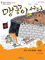 도서 이미지 - 맹꽁이 서당 4_조선시대 : 광해군~효종 편