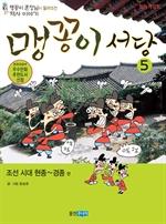 도서 이미지 - 맹꽁이 서당 5_조선시대 : 현종~경종 편