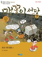 도서 이미지 - 맹꽁이 서당 7_조선시대 : 정조 편