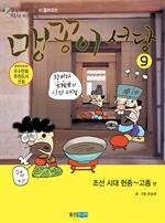 도서 이미지 - 맹꽁이 서당 9_조선시대 : 현종~고종 편