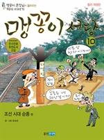 도서 이미지 - 맹꽁이 서당 10_조선시대 : 순종 편