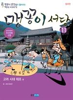 도서 이미지 - 맹꽁이 서당 11_고려시대 : 태조 편
