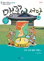 도서 이미지 - 맹꽁이 서당 12_고려시대 : 혜종~현종 편