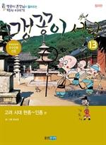 도서 이미지 - 맹꽁이 서당 13_고려시대 : 현종~인종 편