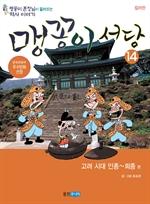 도서 이미지 - 맹꽁이 서당 14_고려시대 : 인종~희종 편