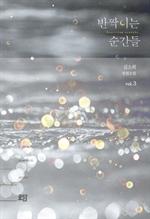 도서 이미지 - 반짝이는 순간들 (Sparkling moments)