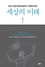 도서 이미지 - 세상의 미래