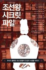 도서 이미지 - 조선왕 시크릿 파일
