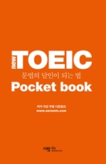 도서 이미지 - New TOEIC 문법의 달인이 되는 법