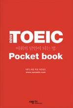도서 이미지 - New TOEIC 어휘의 달인이 되는 법 Pocket book