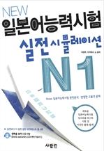 도서 이미지 - New 일본어능력시험 실전시뮬레이션 N1