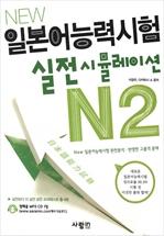도서 이미지 - New 일본어능력시험 실전시뮬레이션 N2