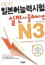 도서 이미지 - New 일본어능력시험 실전시뮬레이션 N3