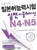 도서 이미지 - New 일본어능력시험 실전시뮬레이션 N4·N5