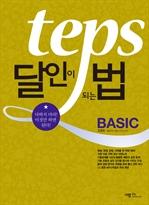 도서 이미지 - TEPS 달인이 되는 법 BASIC