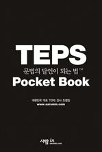 도서 이미지 - TEPS 문법의 달인이 되는 법