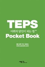 도서 이미지 - TEPS 어휘의 달인이 되는 법