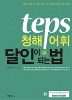 도서 이미지 - TEPS 청해·어휘 달인이 되는 법