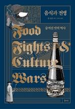 도서 이미지 - 음식과 전쟁