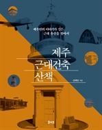 도서 이미지 - 제주 근대건축 산책