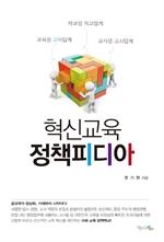 도서 이미지 - 혁신교육 정책피디아