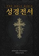 도서 이미지 - 성경전서 (개역한글판-개역성경)