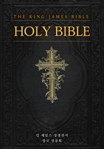 도서 이미지 - 성경전서 (영문판 : The King James Bible Version)