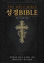 도서 이미지 - 성경 : Bible (한글 & 영문 성경)