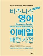 도서 이미지 - 비즈니스 영어 이메일 패턴 사전
