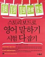 도서 이미지 - 스토리 보드로 영어 말하기 시험 다 잡기