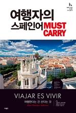 도서 이미지 - 여행자의 스페인어 MUST CARRY