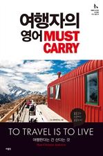 도서 이미지 - 여행자의 영어 Must Carry