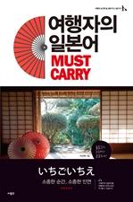 도서 이미지 - 여행자의 일본어 MUST CARRY
