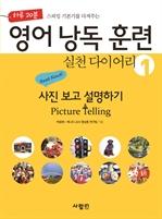 도서 이미지 - 영어 낭독 훈련 실천 다이어리 1