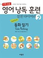 도서 이미지 - 영어 낭독 훈련 실천 다이어리 2