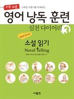 도서 이미지 - 영어 낭독 훈련 실천 다이어리 3