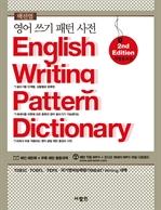 도서 이미지 - 영어 쓰기 패턴 사전 English Writing Pattern Dictionary