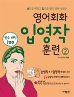 도서 이미지 - 영어회화 입영작 훈련 2
