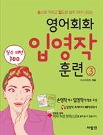 도서 이미지 - 영어회화 입영작 훈련 3