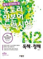 도서 이미지 - 유토리 일본어 능력시험 N2 독해·청해