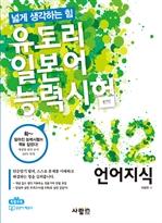 도서 이미지 - 유토리 일본어 능력시험 N2 언어지식