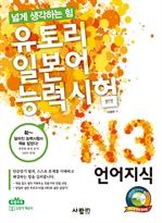 도서 이미지 - 유토리 일본어 능력시험 N3 언어지식