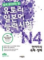 도서 이미지 - 유토리 일본어 능력시험 N4 언어지식, 독해, 청해