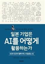 도서 이미지 - 일본 기업은 AI를 어떻게 활용하는가