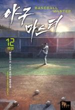 도서 이미지 - 야구 마스터