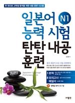 도서 이미지 - 일본어능력시험 N1 탄탄내공훈련