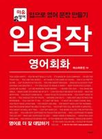 도서 이미지 - 입영작 영어회화 영어로 더 잘 대답하기